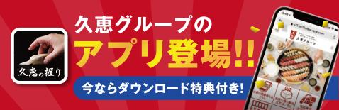 久恵グループアプリ登場!