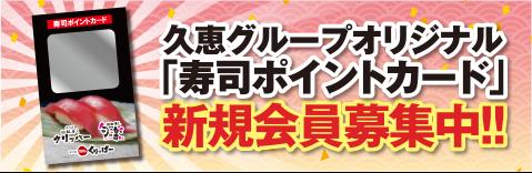 久恵グループオリジナル「寿司ポイントカード」