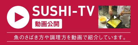 SUSHI-TV